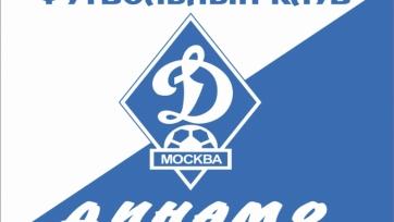 Московское «Динамо» определилось с бюджетом на летние трансферы
