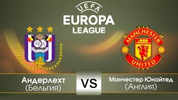 Анонс. «Андерлехт» – «Манчестер Юнайтед». Залечь на дно в Брюсселе