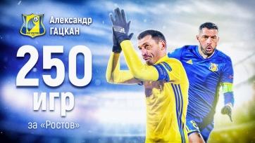 Гацкан провёл уже 250 поединков за «Ростов»