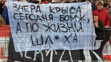 «Спартак» оштрафован на 150 тысяч за баннеры, оскорбляющие Артёма Дзюбу