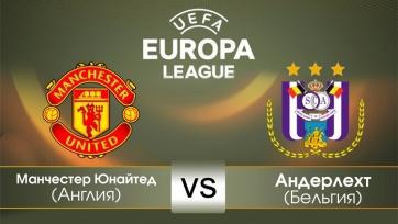 Анонс. «Манчестер Юнайтед» – «Андерлехт». В погоне за европейским трофеем