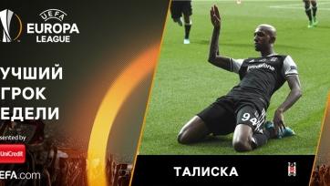 Талиска – игрок недели в Лиге Европы