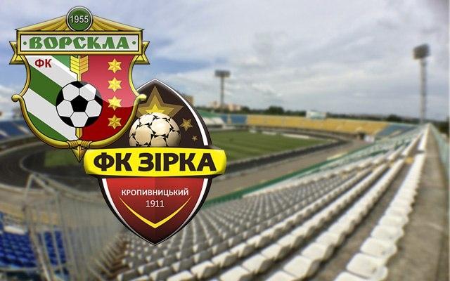 прогноз на матч Звезда Полтава