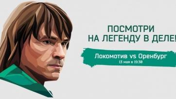 Официально: Лоськов примет участие в матче с «Оренбургом»