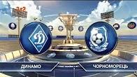 Динамо - Черноморец Обзор Матча (18.07.2017)