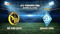 Янг Бойз - Динамо Киев Обзор Матча (02.08.2017)