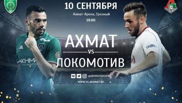 «Ахмат» - «Локомотив», прямая онлайн-трансляция. Стартовые составы команд