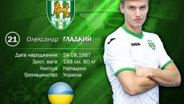 Официально: Александр Гладкий перешёл в «Карпаты»
