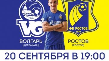 «Ростов» разобрался с «Волгарём»