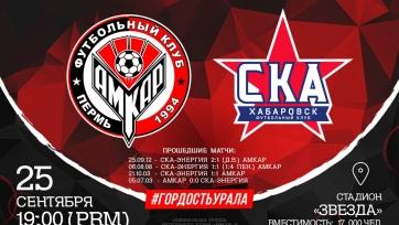 «Амкар» – «СКА-Хабаровск», прямая онлайн-трансляция. Стартовые составы команд