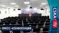 ЦСКА - «Базель»: послематчевая пресс-конференция