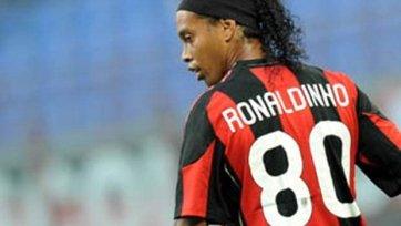 Роналдиньо предположил, когда в игре «Милана» появится прогресс