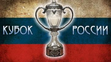 Стала известна дата проведения матчей 1/8 финала Кубка России