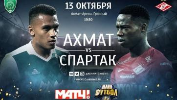 «Ахмат» - «Спартак», прямая онлайн-трансляция. Стартовые составы команд