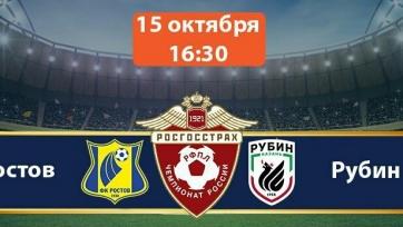 «Ростов» - «Рубин», прямая онлайн-трансляция. Стартовые составы команд