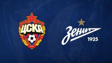 ЦСКА - «Зенит», прямая онлайн-трансляция. Стартовые составы команд