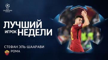Эль-Шаарави – лучший игрок недели в Лиге чемпионов