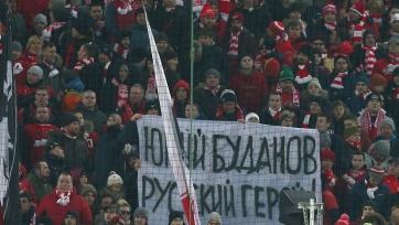 «Спартак» оштрафован за баннер фанатов, посвящённый Буданову