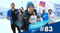«Раздевалка» на «Зенит-ТВ»: выпуск №83