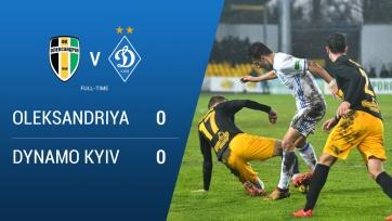 Киевское «Динамо» в меньшинстве сыграло вничью с «Александрией»