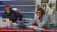 Спорт FM: 100% Футбола с Юрием Розановым (02.02.2018)
