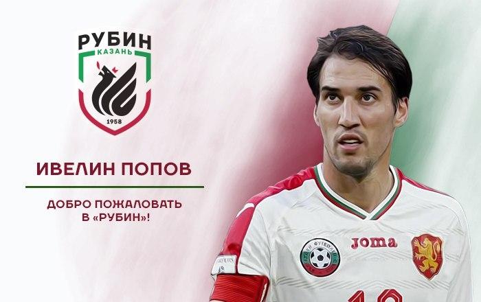 «Рубин» арендовал Ивелина Попова