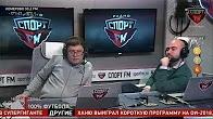 Спорт FM: 100% Футбола. Уткин, Генич, Арустамян, Кытманов. (16.02.2018)