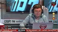 Спорт FM: 100% Футбола с Александром Бубновым. (19.02.2018)