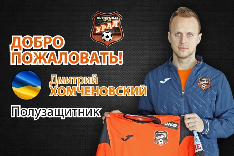 Хомченовский – игрок «Урала»