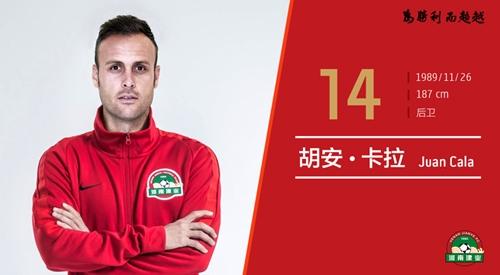 Защитник «Хетафе» перешёл в «Хэнань Цзянье»