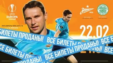 «Зенит» продал все билеты на матч против «Селтика»