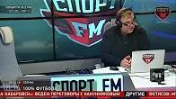 Спорт FM: 100% Футбола с Юрием Розановым (02.03.2018)