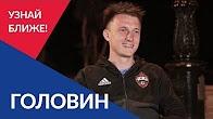 Александр Головин: «Хотелось бы дойти до полуфинала чемпионата мира»