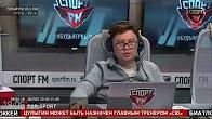 Спорт FM: 100% Футбола с Александром Бубновым. (09.04.2018)