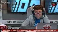 Спорт FM: 100% Футбола с Юрием Розановым (13.04.2018)