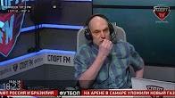 Спорт FM: 100% Футбола с Александром Бубновым. (16.04.2018)