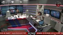 Спорт FM: 100% Футбола с Александром Бубновым. (23.04.2018)