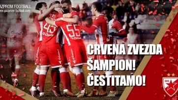 «Црвена Звезда» – чемпион Сербии