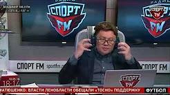 Спорт FM: 100% Футбола с Василием Уткиным (10.05.2018)