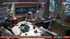 100% Футбола. Клубный час. «Локомотив». Гости - М. Гильерме и А. Троцюк. (15.05.2018)