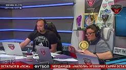 Спорт FM: 100% Футбола с Василием Уткиным (22.05.2018)