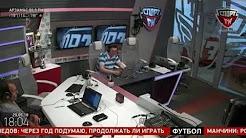 100% Футбола. Клубный час. ЦСКА. Гости - Олег Корнаухов. (29.05.2018)