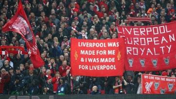 Фанаты «Ливерпуля»: «We love you Lazio»