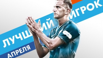 Доменико Кришито – лучший игрок «Зенита» в апреле