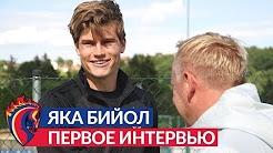 Яка Бийоль: «Могу назвать фамилии всех игроков ЦСКА»