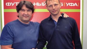 Официально: Сергей Томаров – наставник «Уфы»