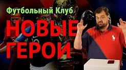Василий Уткин: Футбольный клуб. Кто главный герой?