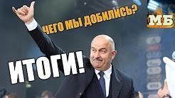 Фабрика футбола. Чего на самом деле добилась сборная России на ЧМ? И что с ней будет?