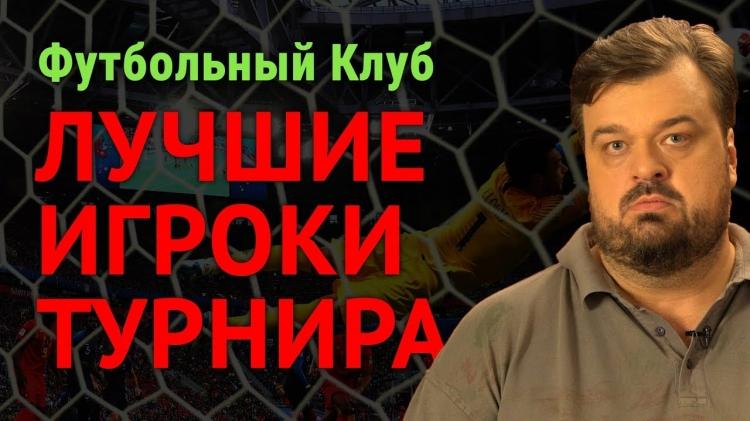 Василий Уткин: Футбольный клуб. Лучшие игроки турнира