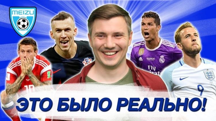 Полуфиналы ЧМ 2018 итоги - 3-й тайм с В. Стогниенко